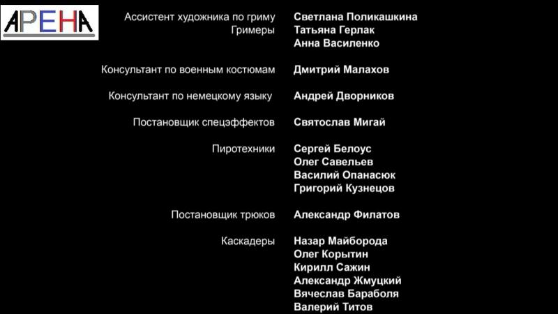 Окончание фильма Без права на выбор и начало программы Музыкальный компас (Арена, 29.03.2018)