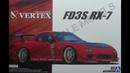 Mazda Vertex FD3S RX 7 '99 Aoshima 1 24