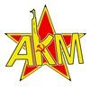 АКМ (центральная группа)