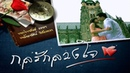 กลรักลวงใจ KonrakLuangjai EP.1 | 09-02-61 | Ch3Thailand