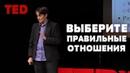 TED | Выберите правильные отношения