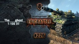 EpicBattle #226 ___The___ghost___ Т-100 ЛТ World of Tanks