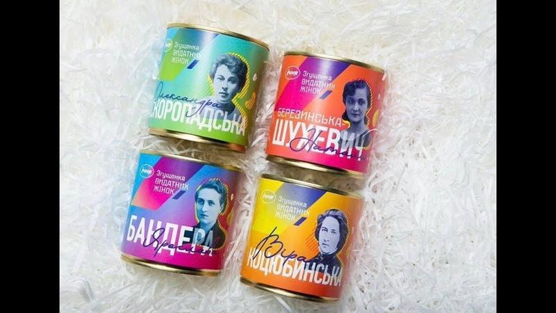 СУГС (Специальная Украинская Гиноцентричная Сгущёнка)!
