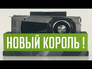 Nvidia GeForce GTX 1080 Ti — новый король 3D-графики