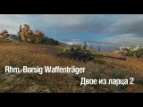 Борщики - Двое из ларца 2 ~ World of Tanks