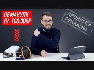Wylsacom Китайцы кинули на 100 000 рублей_ проверка рекламы