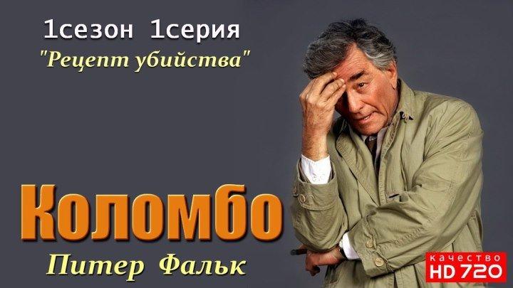 🎥 Коломбо: Рецепт убийства • 1сезон 1серия (HD72Ор) • Детектив \ 1968г • Питер Фальк и др...