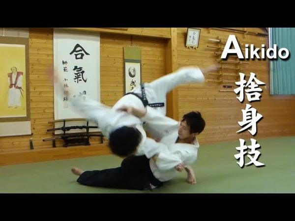 合気道 捨身技 Aikido Sutemi Waza - Effective Throwing Techniques