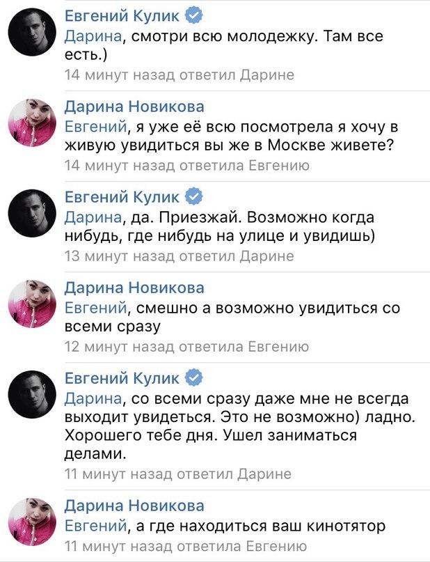 Евгений Кулик: Орфография... да хрен с ней...КИНОТЯТОР 😳🤦🏼♂️
