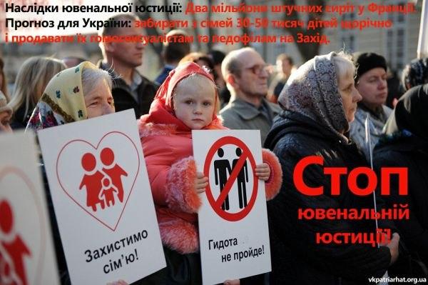Ювенальна юстиція в Україні