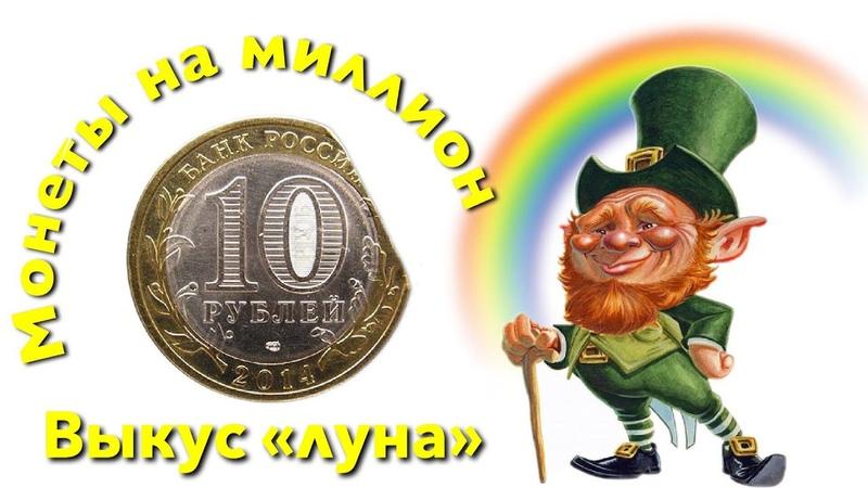 Монеты на миллион В поисках выкуса на монетах Цена тысяча номиналов