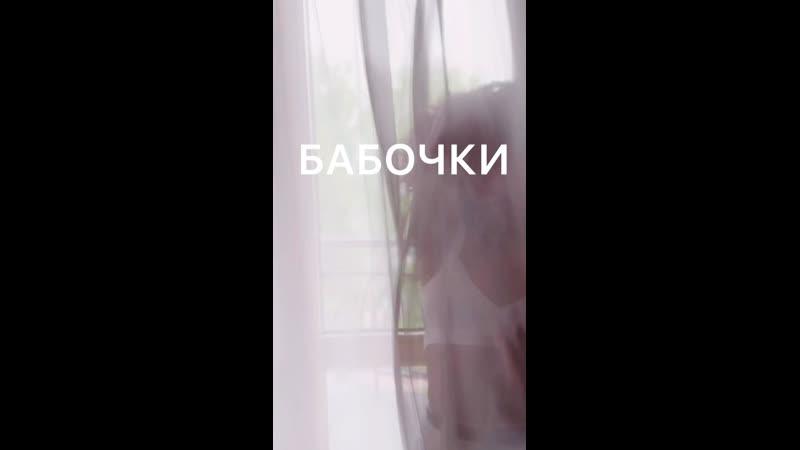Кристель Бабочки Temnikova cover