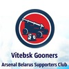 Vitebsk Gooners| Arsenal Belarus Supporters Club