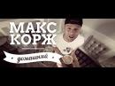 Макс Корж - Домашний (official, new 2014)