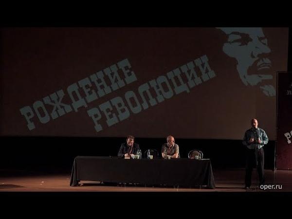 Лекция Клима Жукова Рождение революции