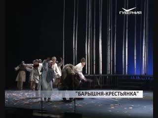 В самарском драмтеатре - премьера мюзикла «Барышня-крестьянка»