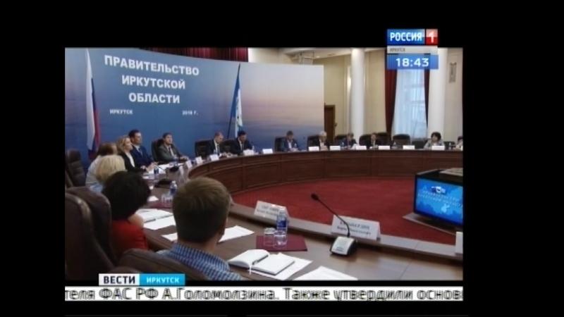Антимонопольной комплаенс хотят ввести в правительстве Иркутской области