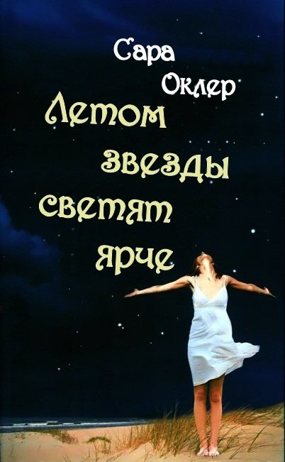 Летом звезды светят ярче, Сара Оклер