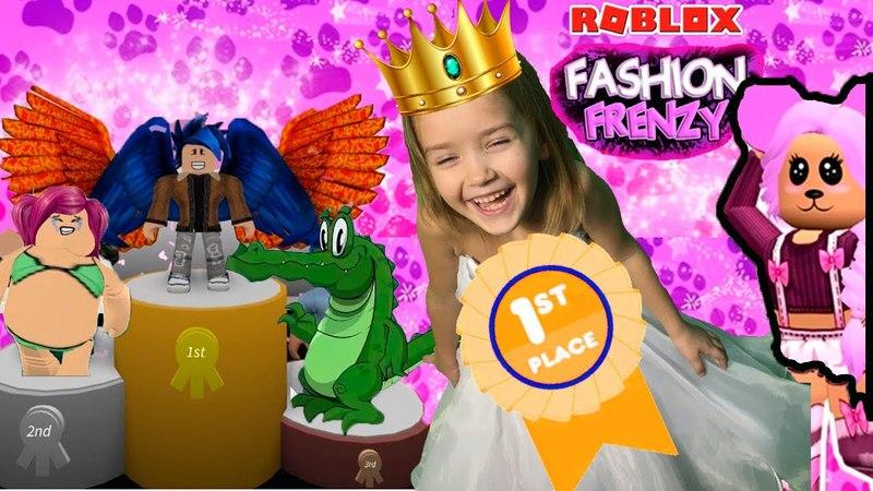 ВЫ ДОЛЖНЫ увидеть эту моду Роблокс Fashion Frenzy famous