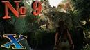Shadow of the Tomb Raider прохождение №9 Испытание орла и тайный город