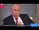 Путин потроллил австрийского журналиста телеканала ORF,полное интервью.