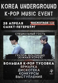 KOREA UNDERGROUND & K-POP MUSIC EVENT, Питер