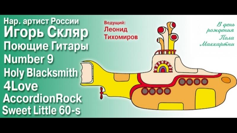 ПРАЗДНИК МУЗЫКИ THE BEATLES - ДЕНЬ РОЖДЕНИЯ Пола МАККАРТНИ