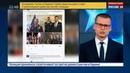 Новости на Россия 24 Ветеран вооруженных сил США критиковавший Путина оказался фейком