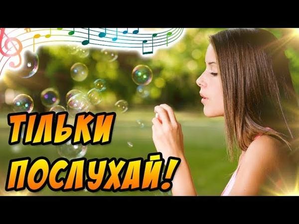 Тільки Послухай! - Сучасні Пісні - (Українська Музика 2018)