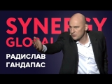 Радислав Гандапас | Путь к Успеху | Synergy Global Forum 2015 | Университет СИНЕРГИЯ