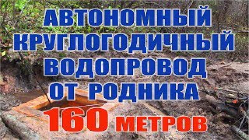 Водопровод на даче Круглогодичное водоснабжение дома в тайге от родника - 160 мет ...