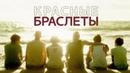 Красные браслеты 2017 HD Россия 1