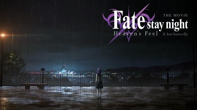 Fate/stay night [Heaven's Feel] THE MOVIE II. lost butterfly Trailer 1