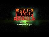 Промо Звездные Войны: Повстанцы -
