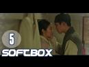 Озвучка SOFTBOX Муж на сто дней 05 серия