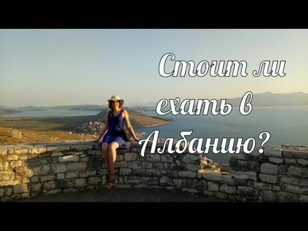 Плюсы и минусы путешествия в Албанию)
