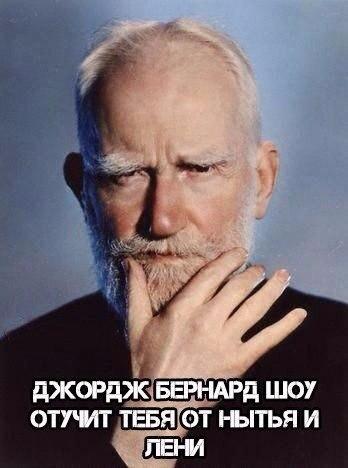 Джордж Бернард Шоу отучит тебя от нытья и лени