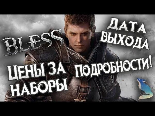 BLESS Online - РАННИЙ ДОСТУП УЖЕ В КОНЦЕ МАЯ. ЦЕНА ЗА НАБОРЫ.