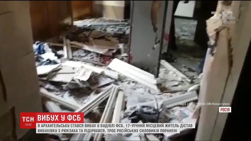 17-річний юнак влаштував теракт у приміщенні ФСБ в Архангельську