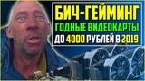Лучшие видеокарты до 4000 рублей /Топ 5 Бюджетные видеокарты для игр