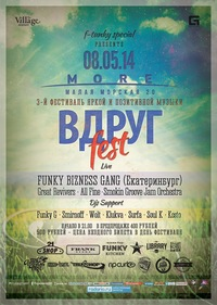 ВДРУГФЕСТ vol.3: Live funk bands and dj's