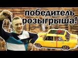 ВАЗ 2101 Розыгрыш и 5 лет Боевой Классике