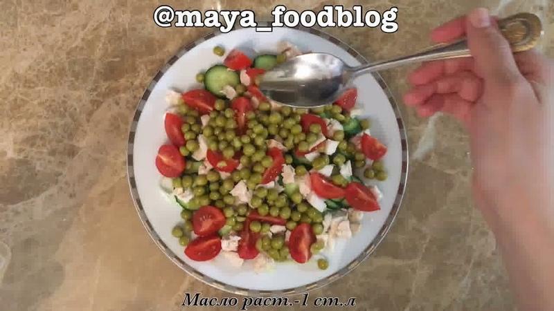 Обед • Салат с курицей, помидорами и зелёным горошком