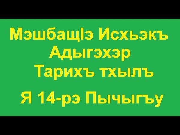 МэшбащIэ Исхьэкъ - Адыгэхэр - Тарихъ тхылъ - Аудиокнига