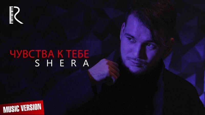 Shera | Шера - Чувства к тебе (music version)