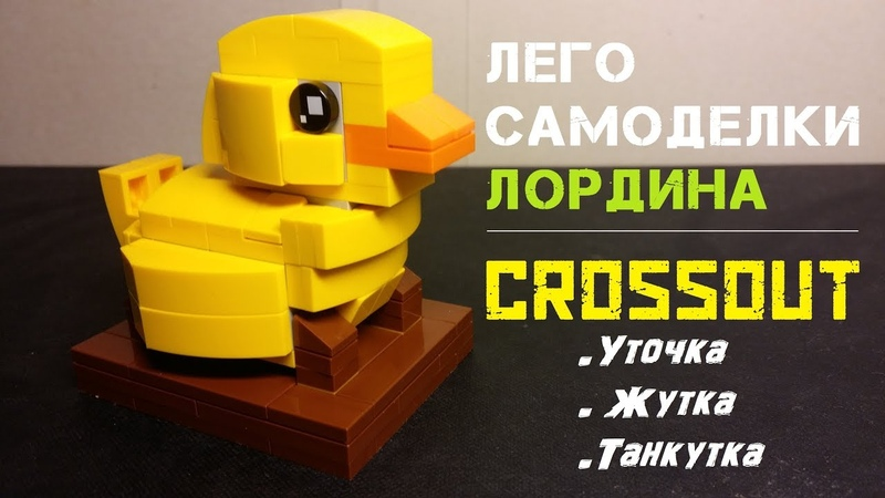 Лего самоделки Лордина | Crossout | Уточка, Жутка, Танкутка