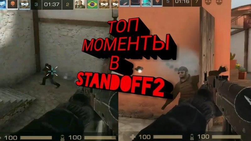 Топ моменты в standoff 2 » Freewka.com - Смотреть онлайн в хорощем качестве