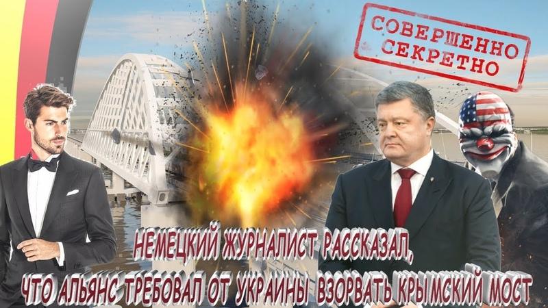 Подноготная НАТО ! немецкий журналист рассказал, что Альянс требовал от Украины взорвать Крымский мо