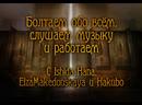 Болтаем обо всём, слушаем музыку и работаем С Ishida Hana, ElzaMakedonskaya и Hakubo