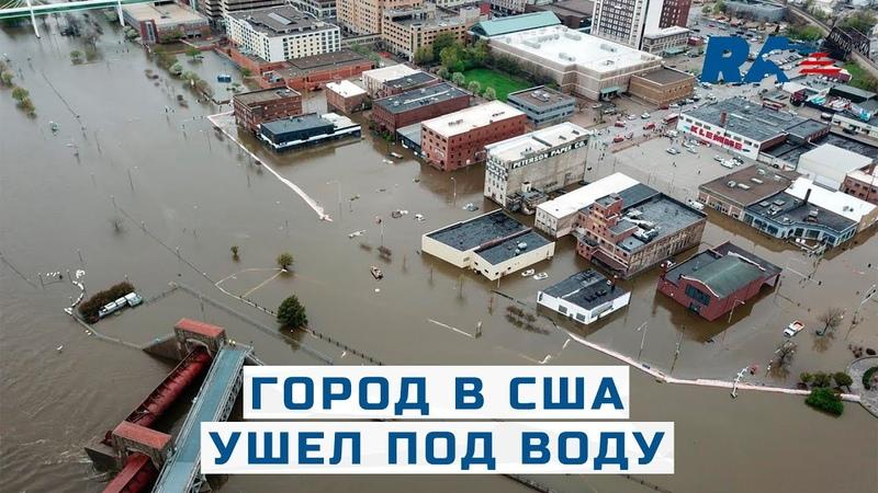 Город ушел под воду. Река Миссисипи прорвала дамбу в штате Айова и затопила Дэвенпорт